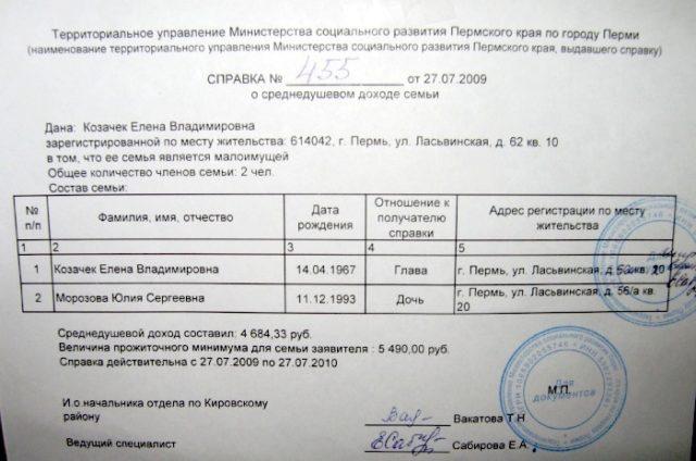 Пособие как малоимущая семья 2018 красноярск