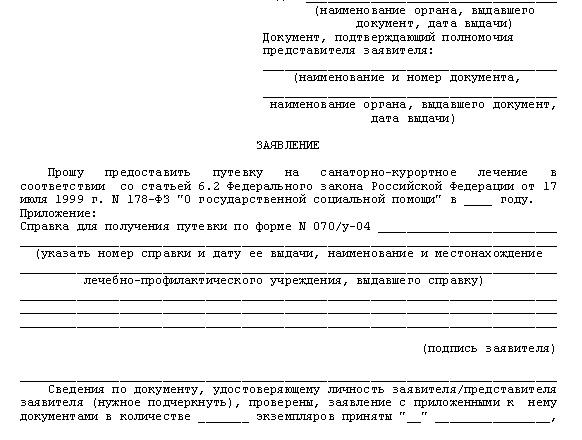 Документы для постановки на очередь на санаторно курортное лечение