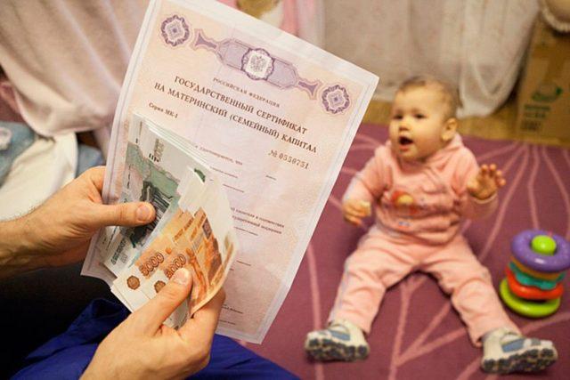 Изображение - Как получить единовременную выплату из материнского капитала 25 000 рублей kakie-dokumenty-nuzhny-na-oformlenie-materinskogo-kapitala-cherez-mfc-640x427