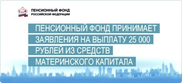 Изображение - Как получить единовременную выплату из материнского капитала 25 000 рублей pfr-25-tysyach